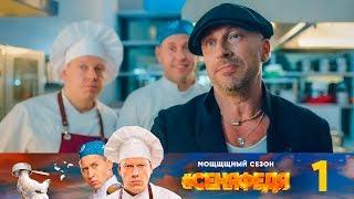 #СеняФедя | Сезон 3 | Серия 1