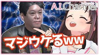 【衝撃】大物ゲストが来たのに◯◯◯◯しかしてない!!【コラボ】