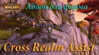 Обзор аддона - Cross Realm Assist