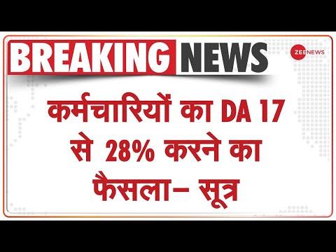 Breaking News: कर्मचारियों का DA 17 से 28% करने का फैसला- सूत्र | Latest News | Modi Cabinet | Hindi