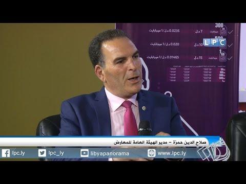 تغطية خاصة من معرض طرابلس الدولي - الاربعاء 12-4-2017