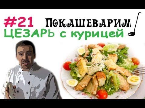 #21 ЦЕЗАРЬ салат с курицей
