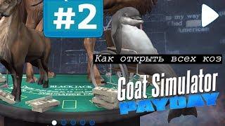 Goat simulator: PAYDAY | КАК ОТКРЫТЬ ВСЕХ КОЗ | #2
