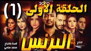 مسلسل   البرنس الحلقة الاولى كاملة بطولة محمد رمضان