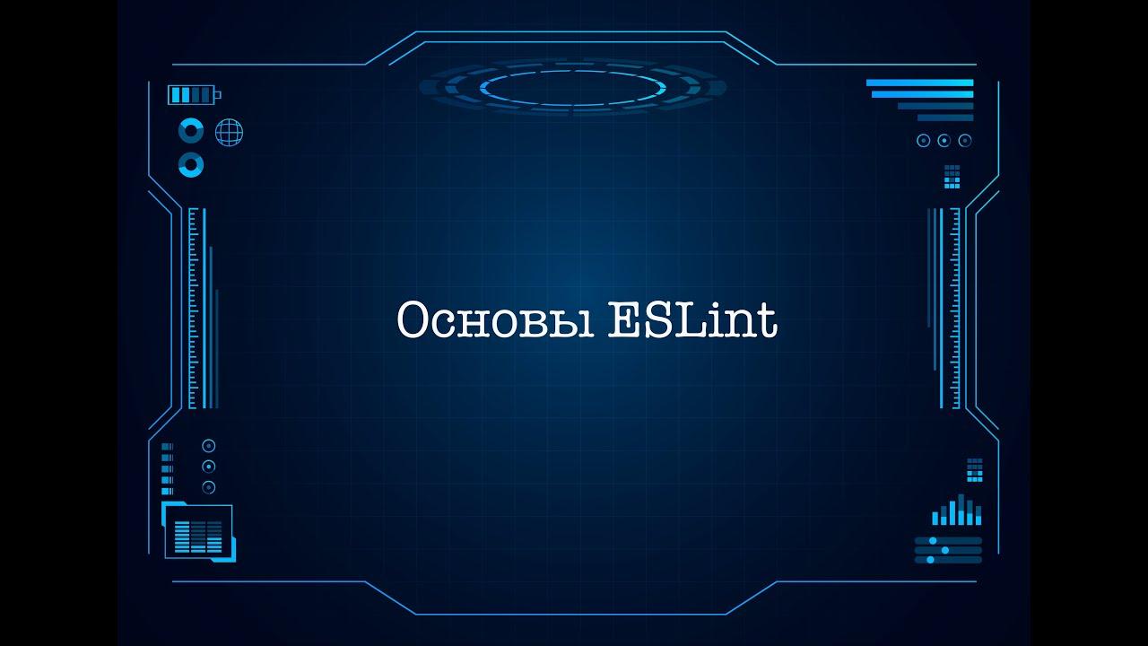 Основы ESLint