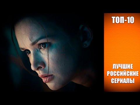 ТОП-10. Лучшие российские сериалы
