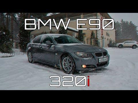 Бумер трешка | BMW e90
