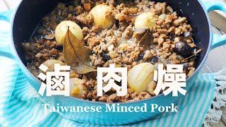 【Eng Sub】滷肉燥 台式家常菜 一週都不用做菜了 Taiwanese Braised Pork Recipe