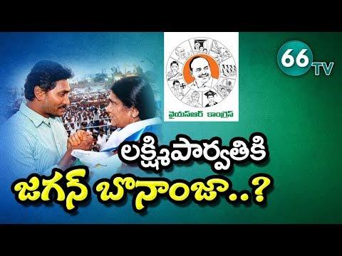లక్ష్మీ పార్వతి విషయంలో జగన్ నిర్ణయమేంటి ? || Will CM Jagan Offer Key Post To Lakshmi Parvathi ?