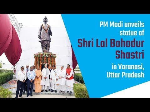 PM Modi unveils statue of Shri Lal Bahadur Shastri in Varanasi, Uttar Pradesh