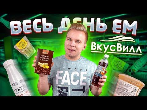 Весь день ем продукты ВКУСВИЛЛ / Самый полезный магазин в стране