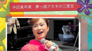 沖田真早美 - 夢っ娘アカネの三度笠