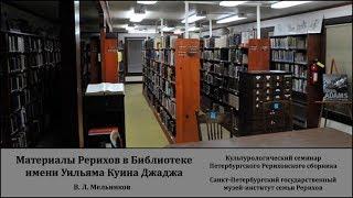 Материалы Рерихов в Библиотеке имени Уильяма Куина Джаджа в Храме Человечества (Калифорния)