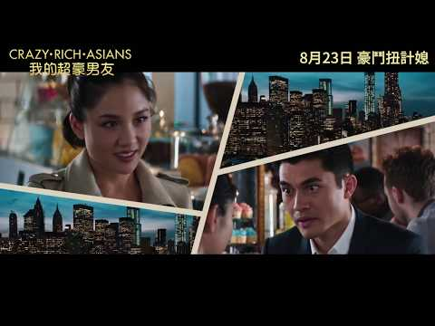 我的超豪男友 (Crazy Rich Asians)電影預告
