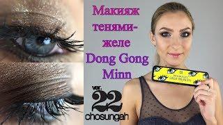 Смоки айс корейскими тенями-желе Chosungah 22 Dong Gong Miinn Jello color kit