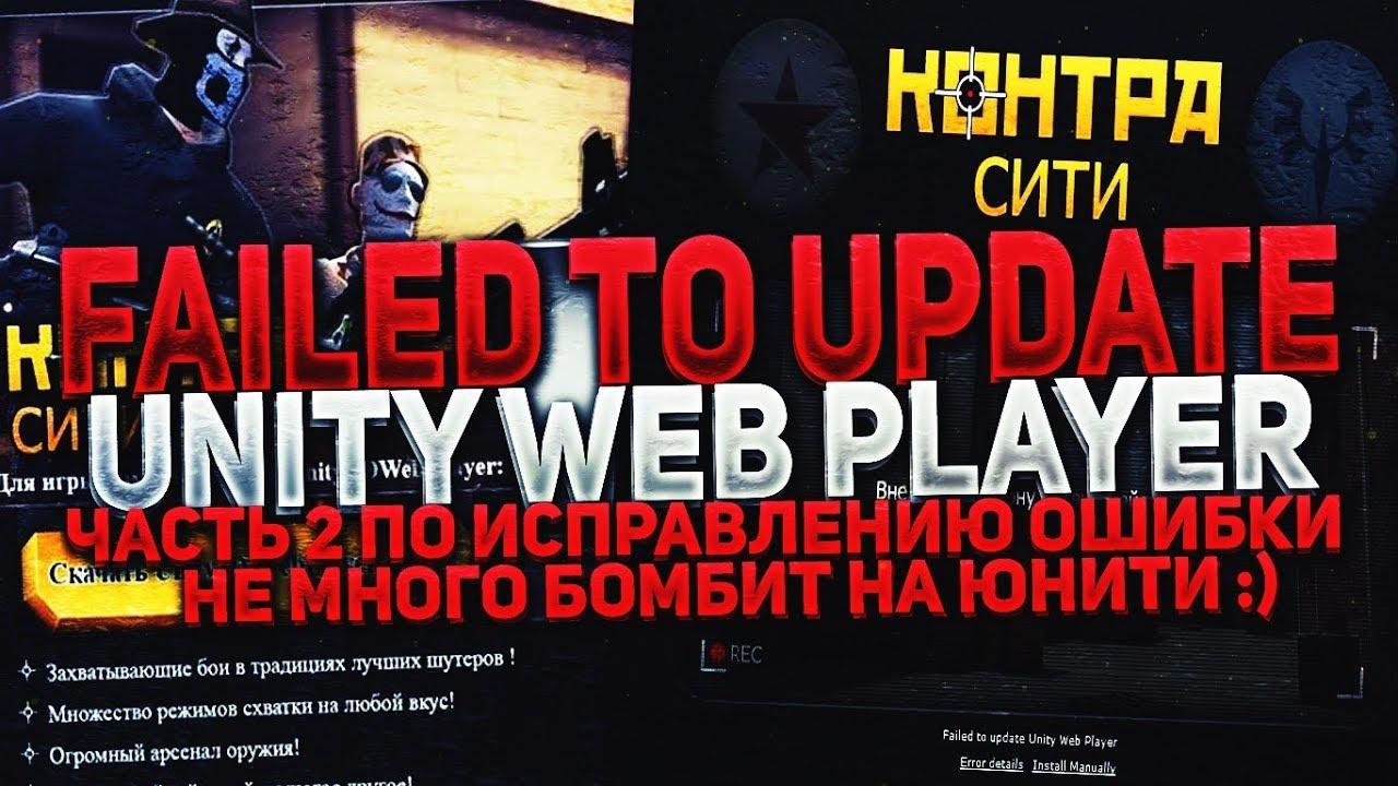 Решение проблем с unity web player 2018 | скачать unity 3d.