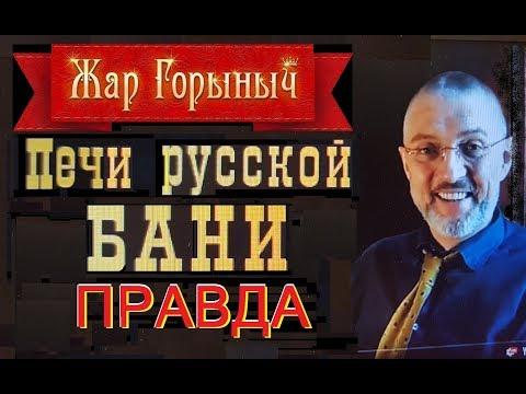 Русские банные печи для русской бани. Правда от Вячеслава Васюхина. часть 2.