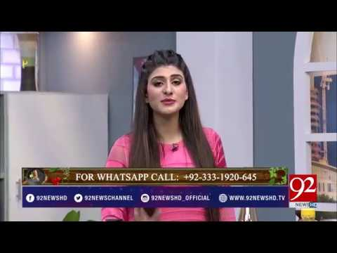 Recipe Of Smoke Salad - 26 January 2018 - 92NewsUK - 92 News HD Videos
