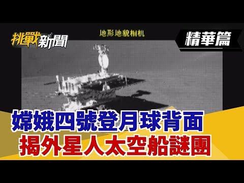 【挑戰精華】嫦娥四號登月球背面 揭外星人太空船謎團