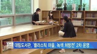 [서울뉴스]대림도서관, 길위의 인문학 녹색처방전 운영