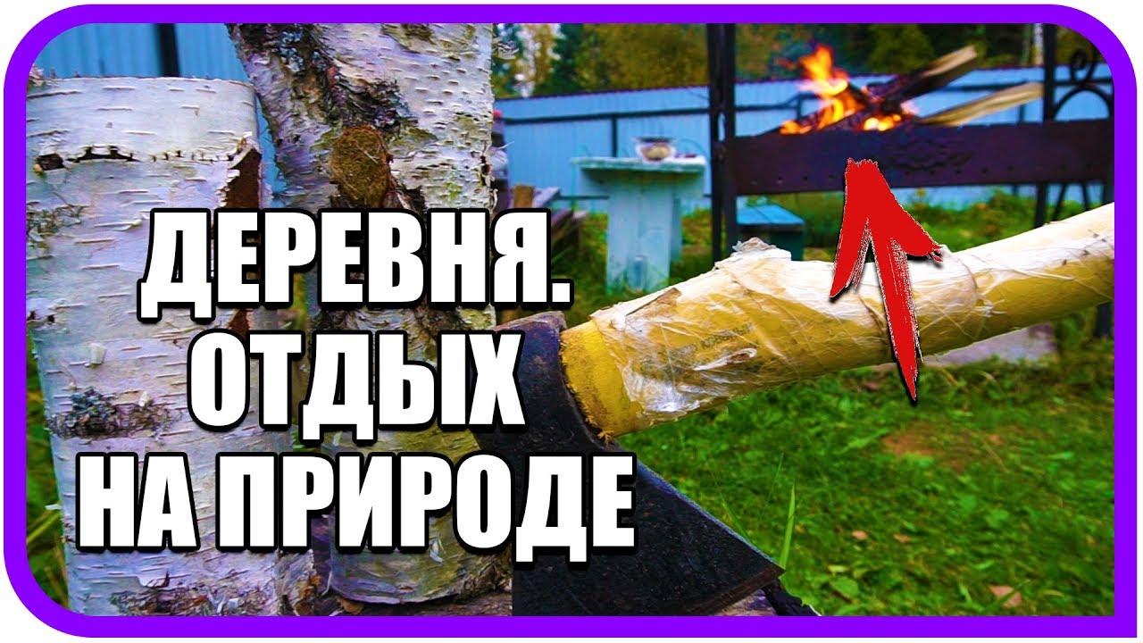 Осень в деревне, приготовление шашлыка вечером, отдых на ...