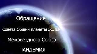 Aunika   Обращение Совета Общин планеты Эслер (Межзвёздного Союза) о пандемии короновируса   Ауника