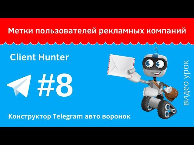 Метки пользователей для рекламных компаний в Client Hunter урок №8