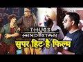 जाकर फिल्म देखो, Super-Hit है | Thugs Of Hindostan Public Review | Aamir Khan, Amitabh, Katrina