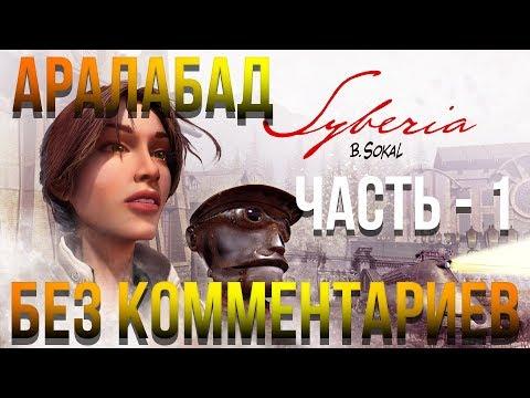 Syberia - #13 Прохождение - Аралабад - Часть - 1 (Без комментариев)