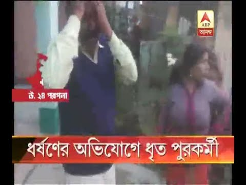 Employee of Halisahar Municipality beaten by locals for allegedly raping mentally challeng