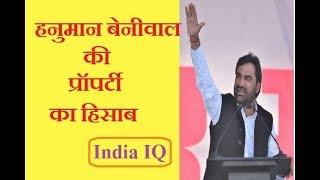 खींवसर विधायक हनुमान बेनीवाल की संपत्ति का ब्योरा By India IQ