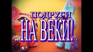 Трейлер фильма Подруги на веки!
