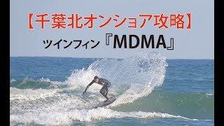 オンショアでフェイスがヨレヨレの千葉北の波を5'1のMDMAでサーフィン...