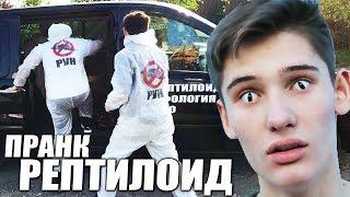 РЕПТИЛОИДЫ среди нас - ПРАНК | Поймали Рептилоида!