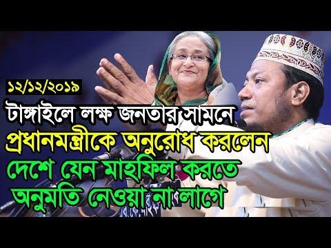 mufti amir hamza new bangla waz 2019 || 12/12/2019 টাঙ্গাইল মাহফিলে লক্ষ জনতার ভিড়