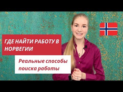 Как и где найти работу в Норвегии  для рабочей визы || находясь и живя в Норвегии