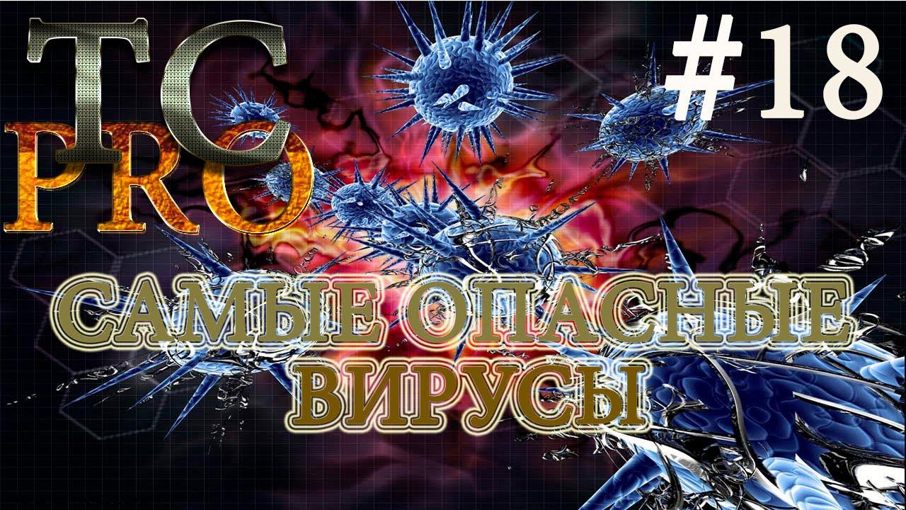 Самые опасные вирусы на планете! - YouTube