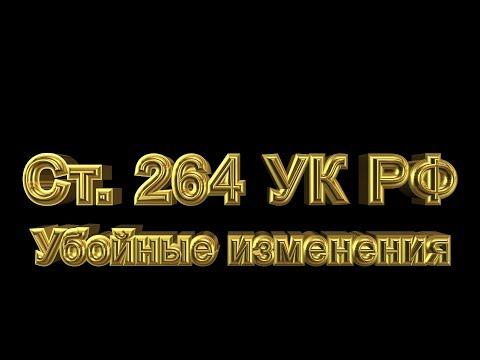 Изменения ст. 264 УК РФ поправки 2019 за ДТП в состоянии опьянения и оставление места ДТП