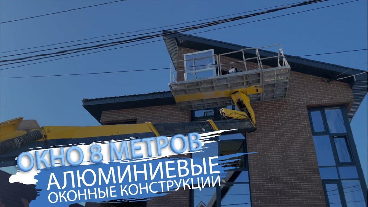 Алюминиевые окна более 8 метров. Остекление частного дома