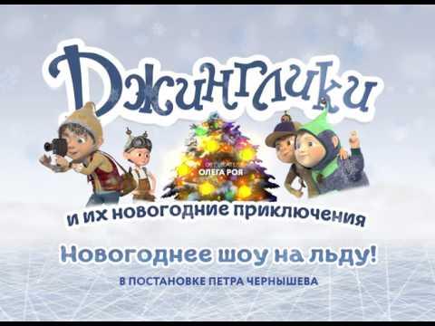 Ледовое шоу