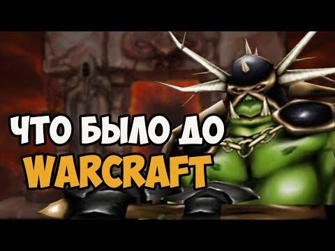ЧТО БЫЛО ДО WARCRAFT I