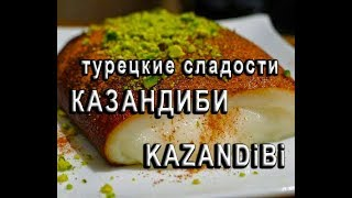 Турецкий десерт KAZANDiBi TATLISI и КЮНЕФЕ.Turkish dessert KUNEFE Казандиби.Kazandibi.
