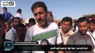 مصر العربية | تركيا تفتح معبر