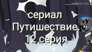 Сериал Путешествие. 12серия