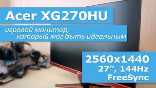 Acer XG270HU - игровой монитор, который мог быть идеальным