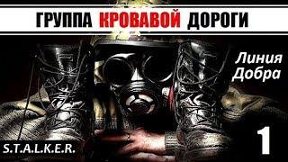 НОВЫЙ МОД на СТАЛКЕР про КАННИБАЛОВ   ГРУППА КРОВАВОЙ ДОРОГИ ОБТ   1 серия   ЛИНИЯ ДОБРА