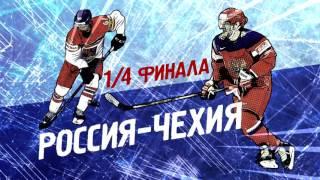 Чемпионат мира по хоккею 2017 года. Четвертьфинал. Сборная России — Сборная Чехии