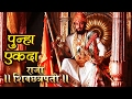 Raja Shiv Chhatrapati Comes Back On Star Pravah | Dr. Amol Kolhe, Mrunal Kulkarni | Marathi Serial video