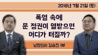 폭염 속에 문 정권이 열받으면 어디가 터질까? [특별한만남] 낭만의사 김승진 ① (2018.07.21) 1부