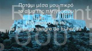 o kaimos (with lyrics in Greek and Spanish)